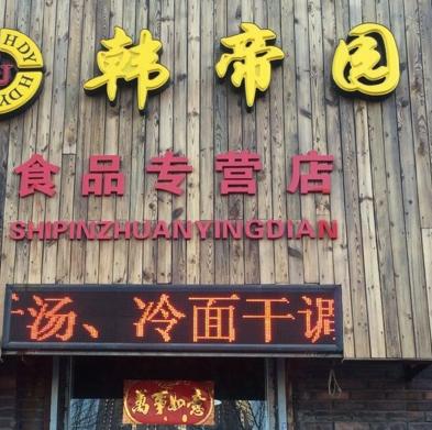 韩帝园食品加盟