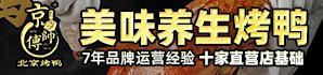 京师傅北京烤鸭