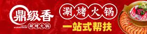 鼎级香涮烤火锅加盟