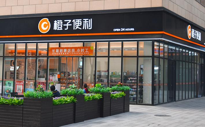 橙子便利店