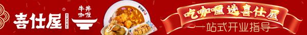 喜仕屋咖喱牛丼饭