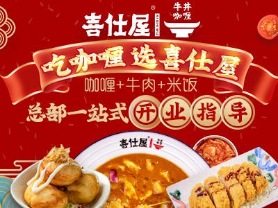 喜仕屋咖喱牛丼饭加盟
