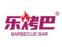 北京樂烤吧加盟
