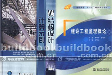 建筑类图书加盟图片