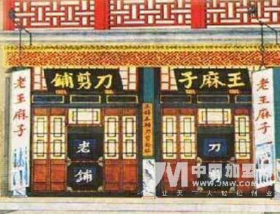 王麻子刀剪加盟图片