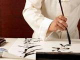 字志区硬笔书法加盟