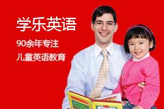 学乐儿童期指贴水英语
