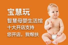 宝慧玩智慧母婴生活馆
