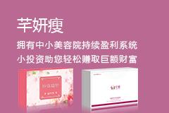 香港芊妍瘦瘦身减肥