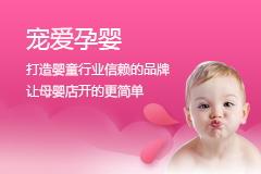 宠爱红塔期货孕婴母婴店
