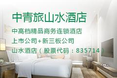 中青旅山水连锁酒店