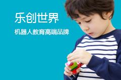 北京乐创世界机器人
