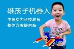 雄孩子机器人教育