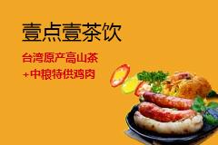 壹点壹炸鸡汉堡厦门配资网茶饮店