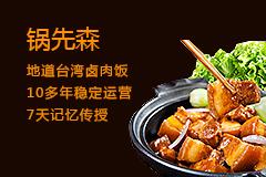 锅先森卤肉红塔期货饭