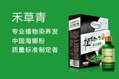 禾草青专业植物染养发