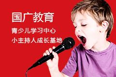 国广教育青少儿学习中心