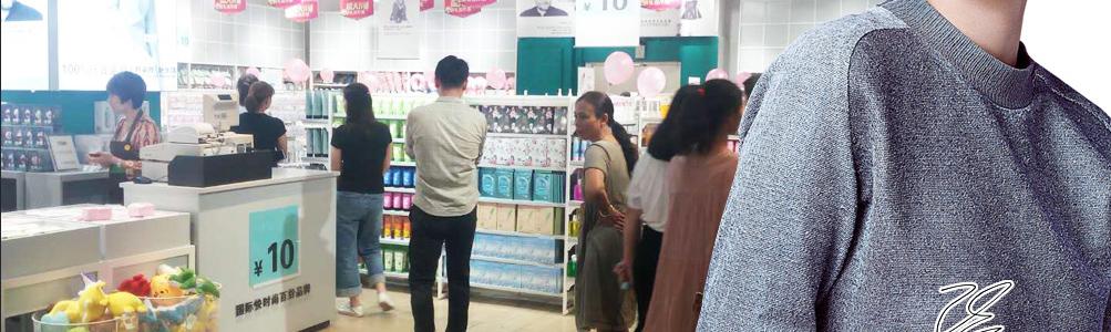 韓素生活--18大系列 1000+門店 7天更新貨 全程調換貨