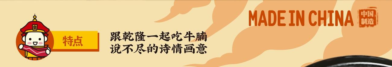 下江腩牛腩火锅_特点