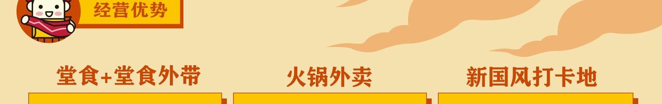 下江腩牛腩火锅_经营优势