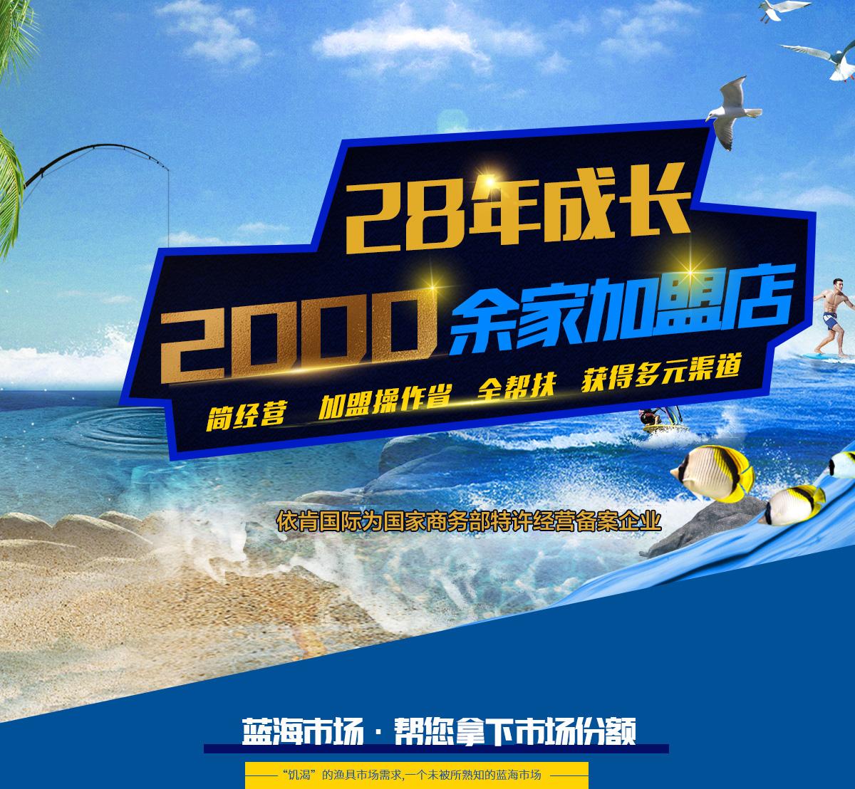 25nianchengchang 2000余家jia盟店
